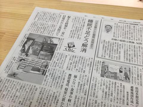 朝日新聞(朝刊・新潟版)2014年2月22日(土)