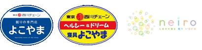東京西川チェーン ヘルシー&ドリーム 寝具よこやま neiro(ねいろ)