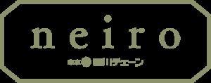 neiro_logo_new_s