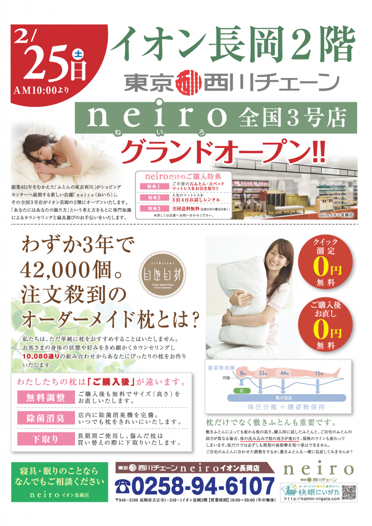 neiro_nagaoka201702A4