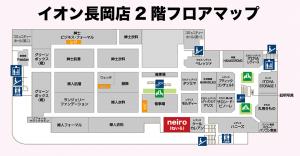 イオン長岡店2階、中央エスカレーター近くです